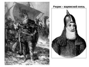 Рюрик – варяжский князь