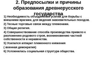 2. Предпосылки и причины образования древнерусского государства 1) Необходимо