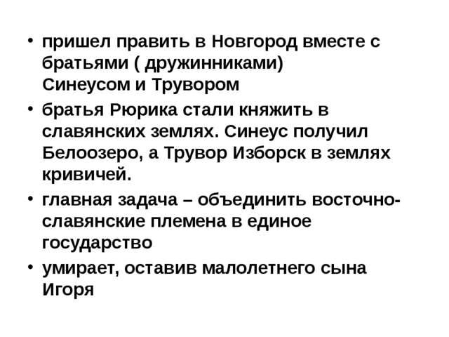 пришел править в Новгород вместе с братьями ( дружинниками) Синеусом и Труво...