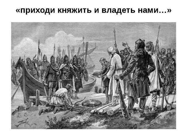 «приходи княжить и владеть нами…»