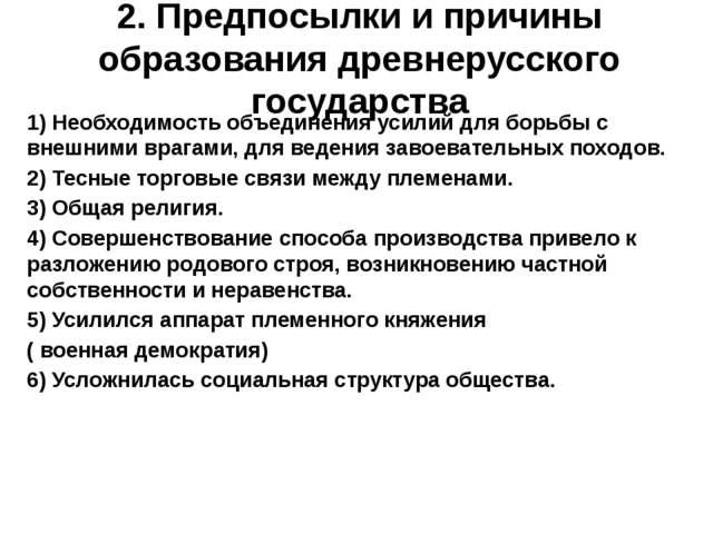 2. Предпосылки и причины образования древнерусского государства 1) Необходимо...