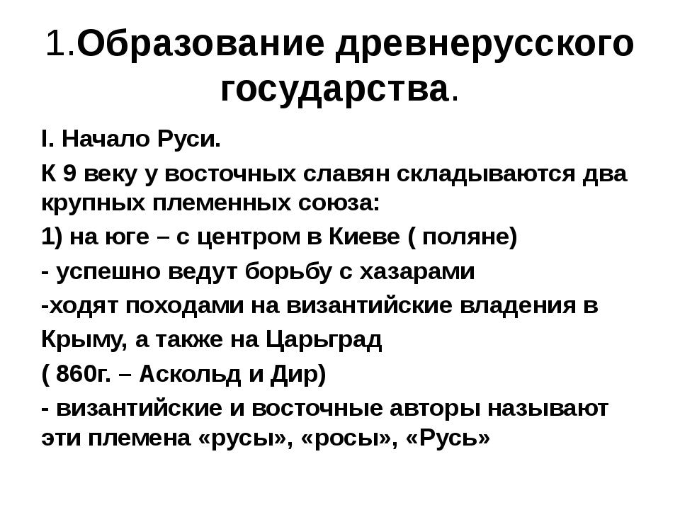 1.Образование древнерусского государства. I. Начало Руси. К 9 веку у восточн...