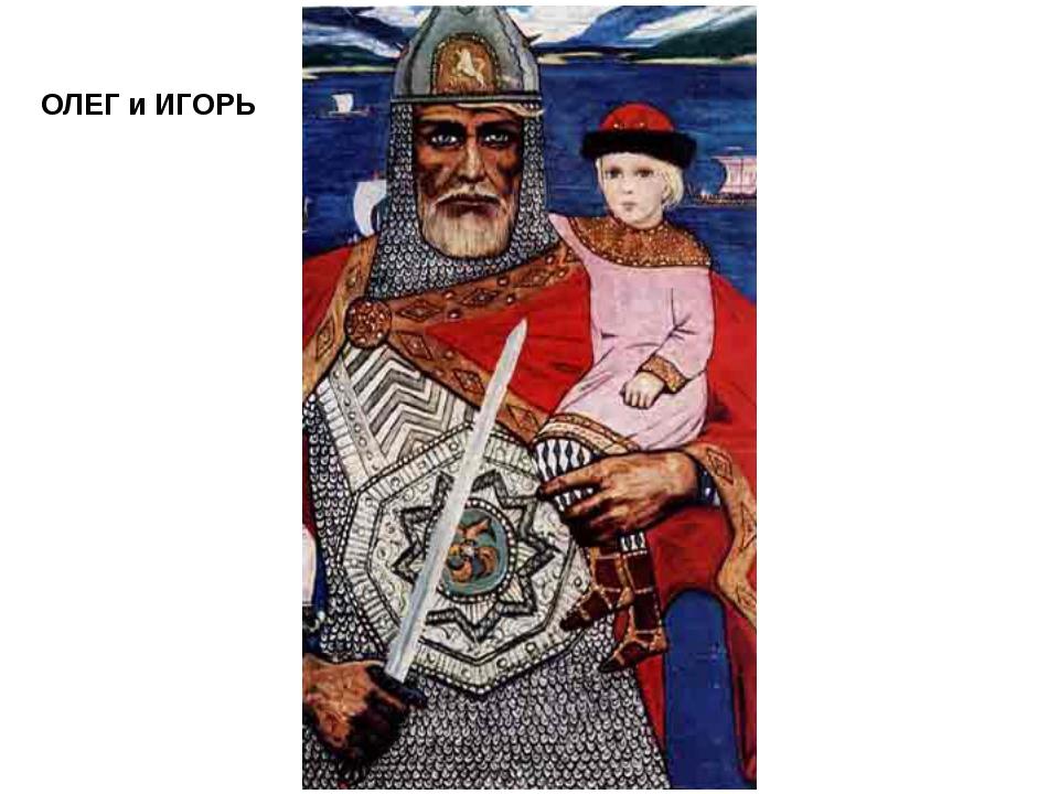 ОЛЕГ и ИГОРЬ