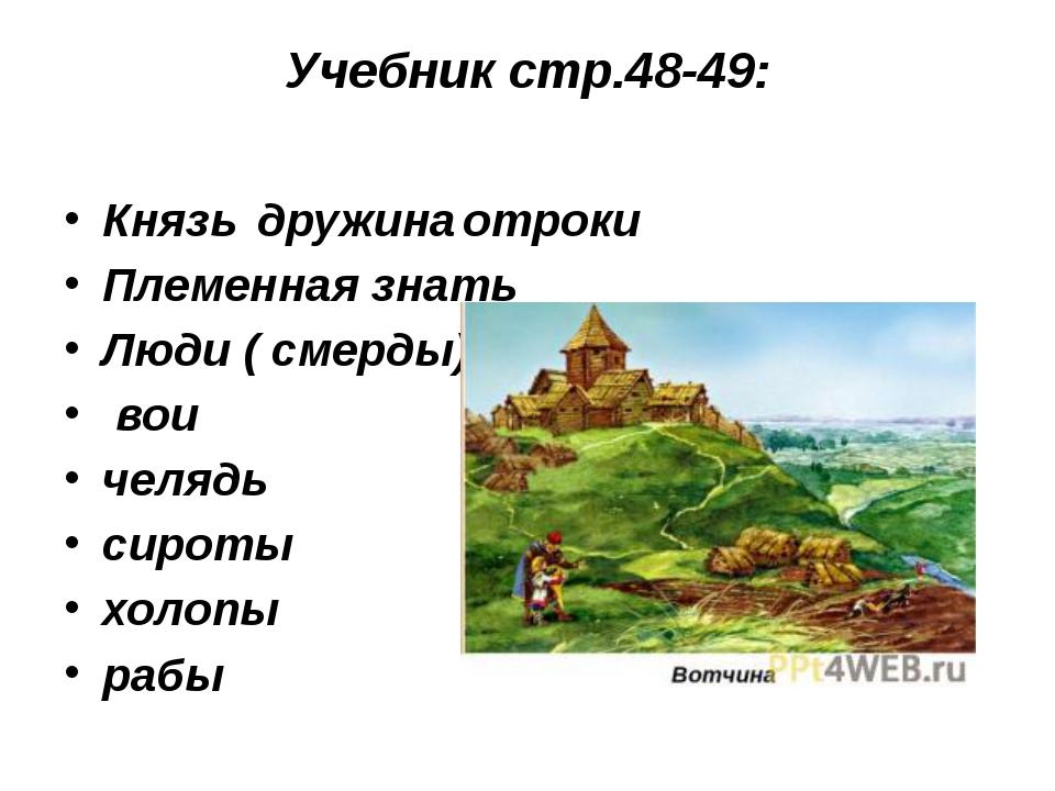 Учебник стр.48-49: Князьдружинаотроки Племенная знать Люди ( смерды) вои...