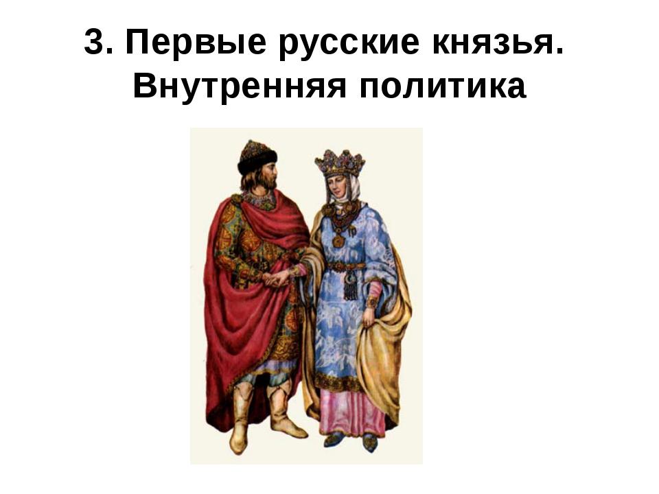 3. Первые русские князья. Внутренняя политика