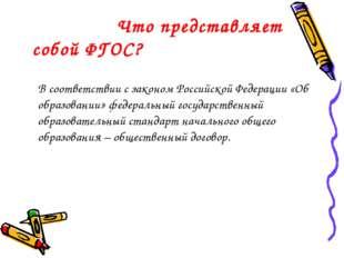 Что представляет собой ФГОС? В соответствии с законом Российской Федерации