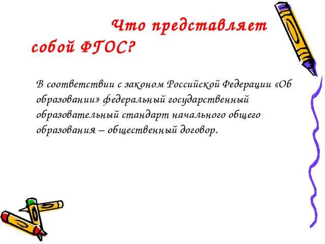 Что представляет собой ФГОС? В соответствии с законом Российской Федерации...