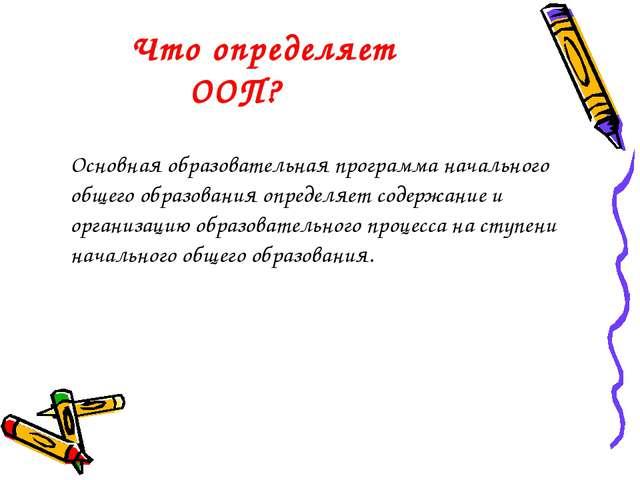 Что определяет ООП? Основная образовательная программа начального общего об...