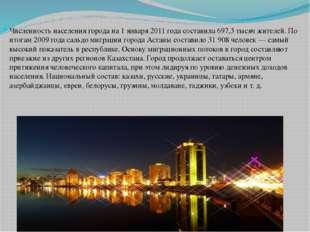 Численность населения города на 1 января 2011 года составила 697,3 тысяч жите