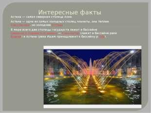 Интересные факты Астана— самая северная столица Азии. Астана— одна из самых