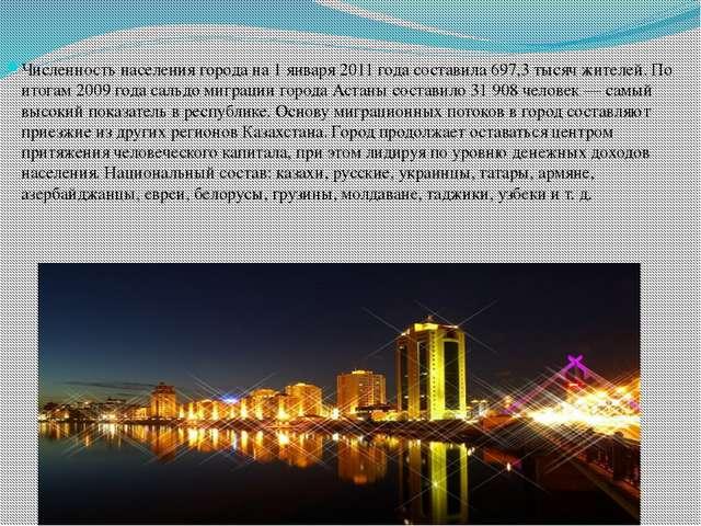 Численность населения города на 1 января 2011 года составила 697,3 тысяч жите...