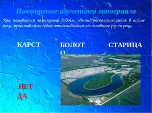 Повторение изученного материала Как называется замкнутый водоём, обычнораспо