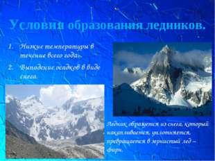 Условия образования ледников. Низкие температуры в течение всего года. Выпаде