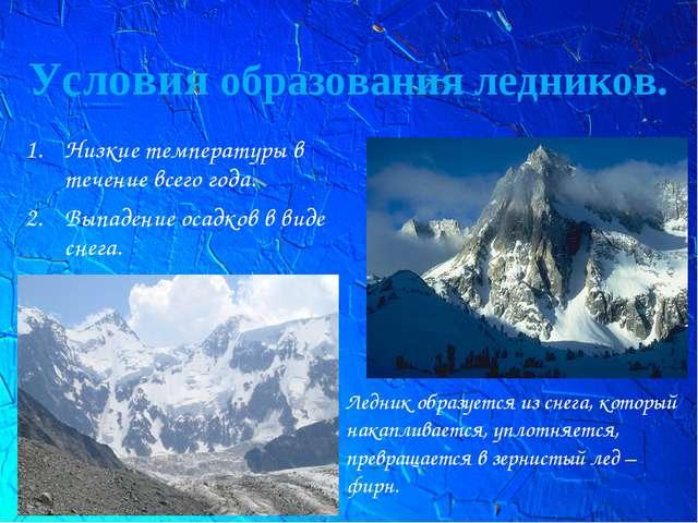 Условия образования ледников. Низкие температуры в течение всего года. Выпаде...