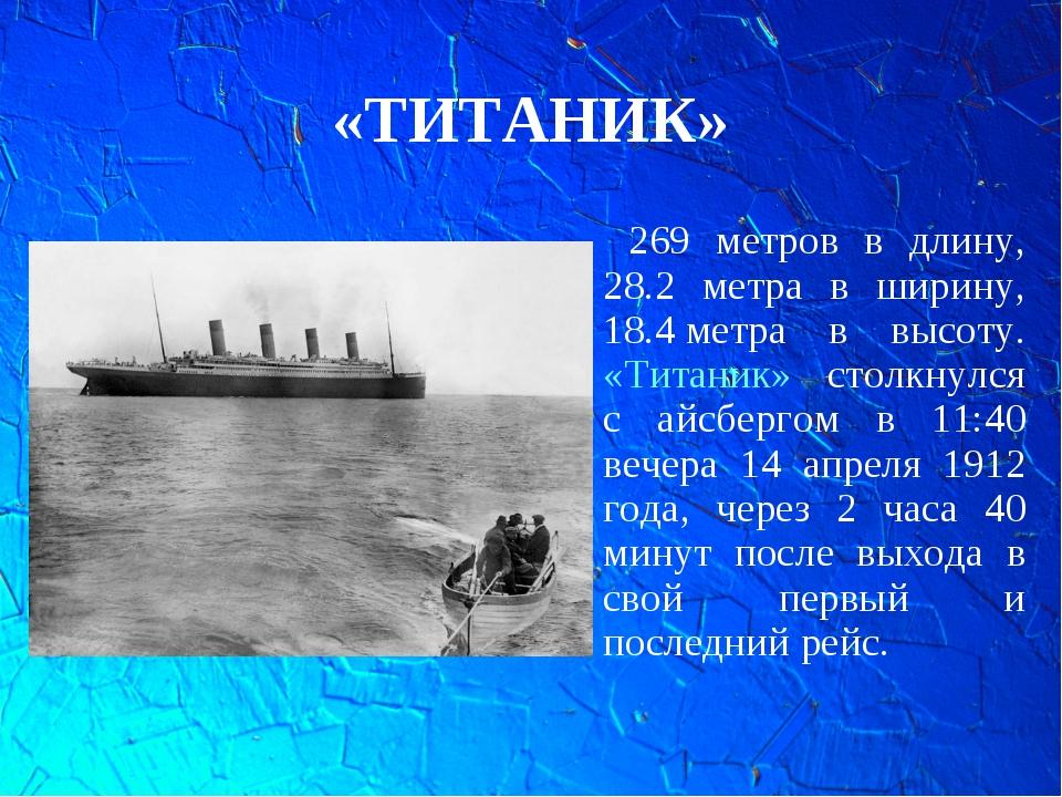 «ТИТАНИК» 269 метров в длину, 28.2 метра в ширину, 18.4метра в высоту. «Тита...