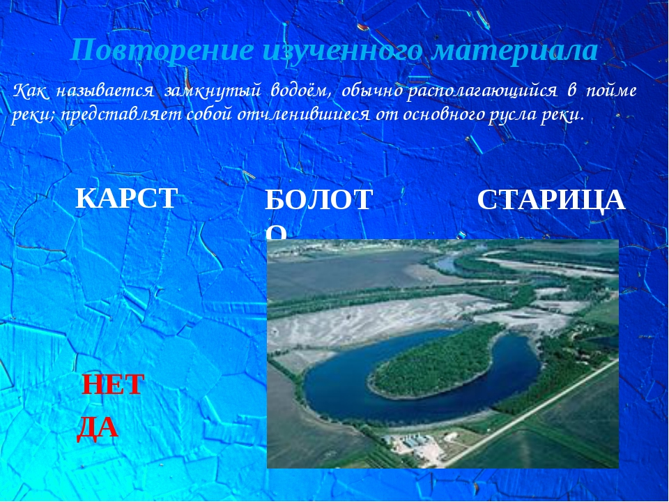 Повторение изученного материала Как называется замкнутый водоём, обычнораспо...
