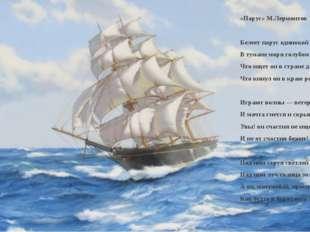 «Парус» М.Лермонтов Белеет парус одинокой В тумане моря голубом!.. Что ищет о