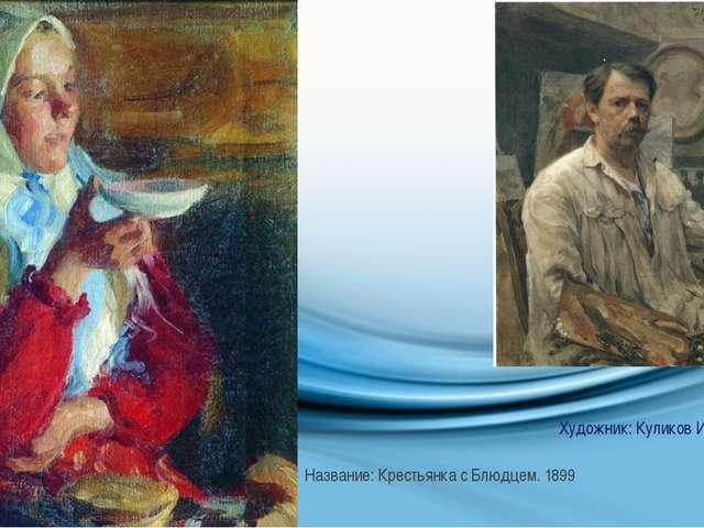 Название: Крестьянка с Блюдцем. 1899 Художник: Куликов Иван Семенович