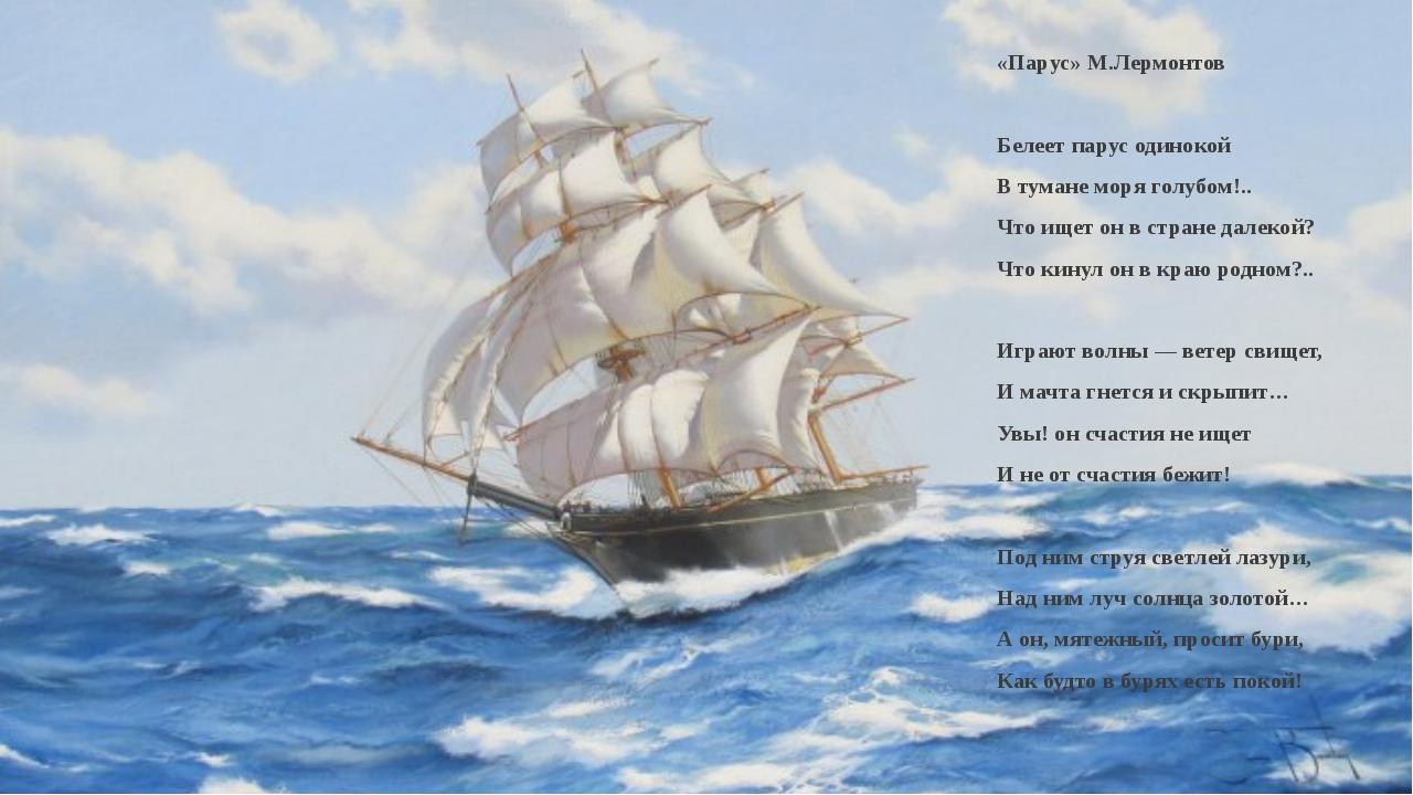 «Парус» М.Лермонтов Белеет парус одинокой В тумане моря голубом!.. Что ищет о...