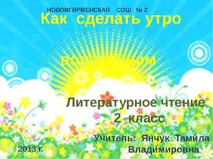 Как сделать утро волшебным Литературное чтение 2 класс Учитель: Янчук Тамила