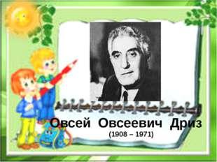 Овсей Овсеевич Дриз (1908 – 1971)