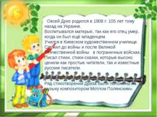 Овсей Дриз родился в 1908 г: 105 лет тому назад на Украине. Воспитывался мат