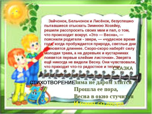 Зима не даром злится Прошла ее пора, Весна в окно стучится И гонит со двора З...