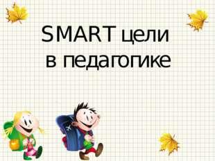 SMART цели в педагогике