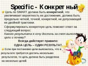 Specific - Конкретный Цель по SMART должна быть конкретной, что увеличивает в