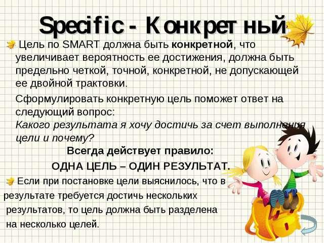 Specific - Конкретный Цель по SMART должна быть конкретной, что увеличивает в...