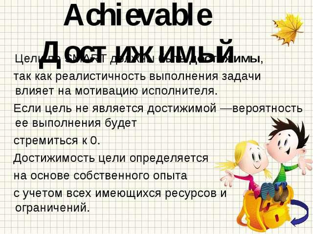 Achievable Достижимый Цели по SMART должны быть достижимы, так как реалистичн...