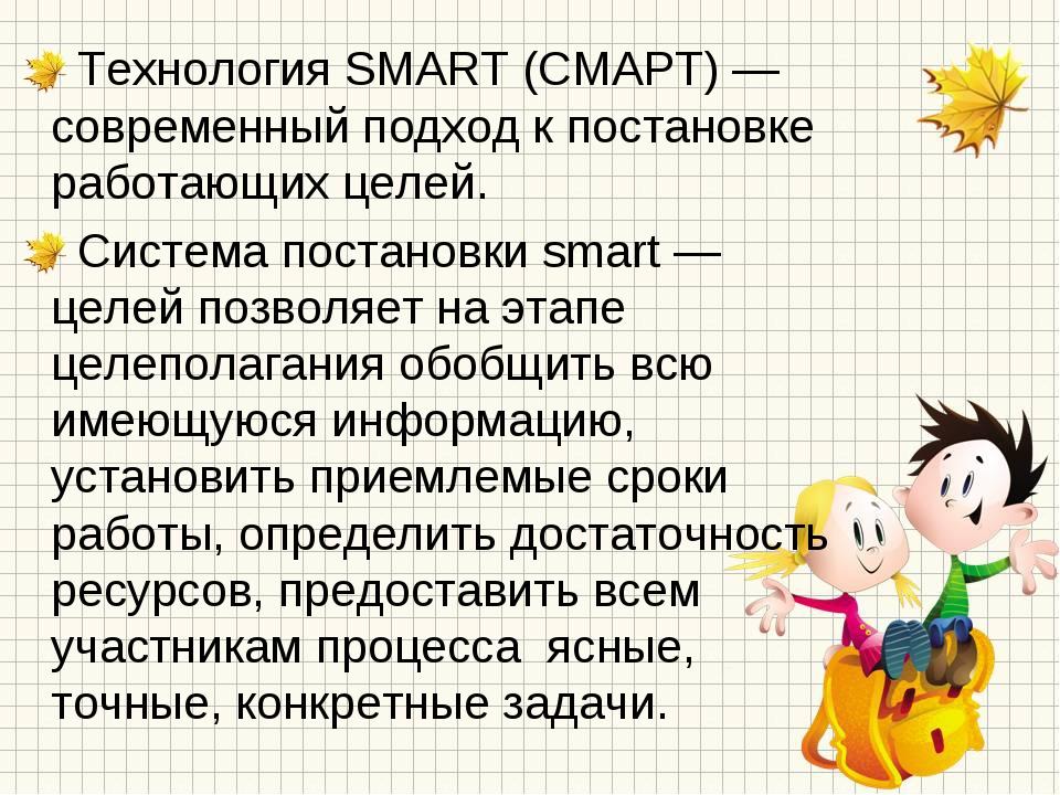 Технология SMART (СМАРТ) — современный подход к постановке работающих целей....