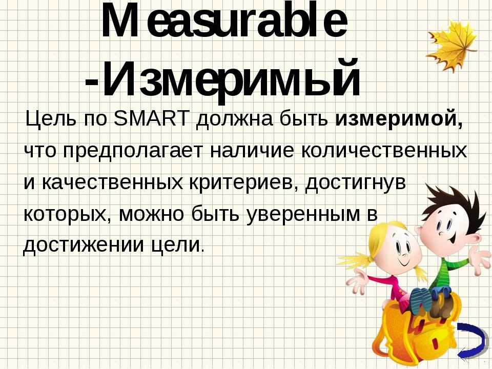 Measurable -Измеримый Цель по SMART должна быть измеримой, что предполагает н...