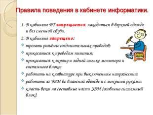 Правила поведения в кабинете информатики. 1.В кабинете ВТ запрещается находи