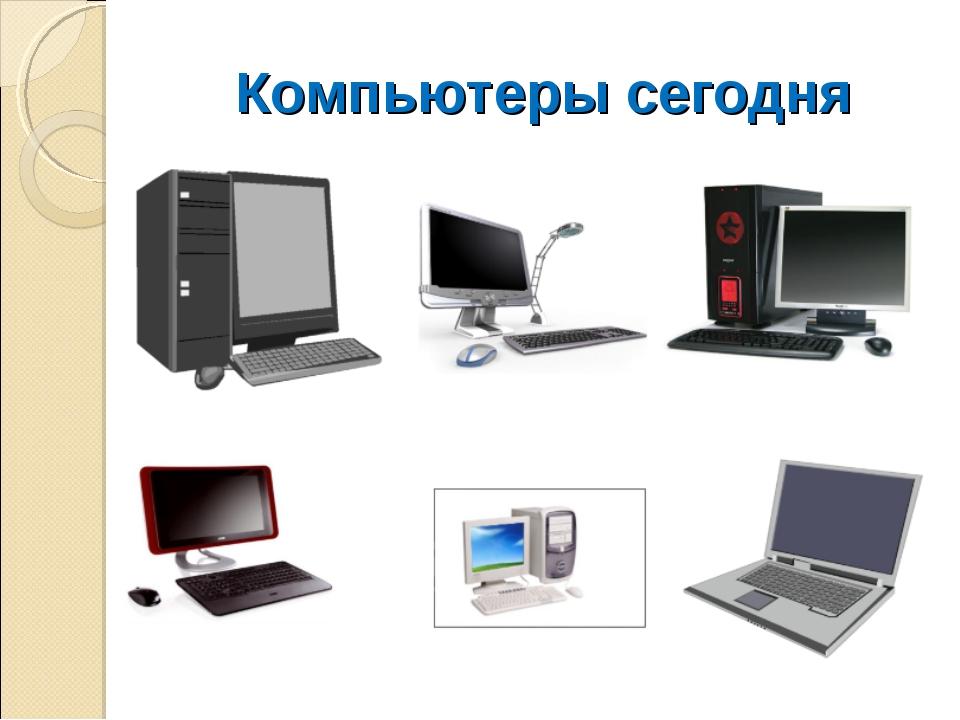 Компьютеры сегодня