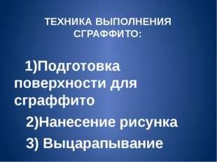 ТЕХНИКА ВЫПОЛНЕНИЯ СГРАФФИТО: 1)Подготовка поверхности для сграффито 2)Нане