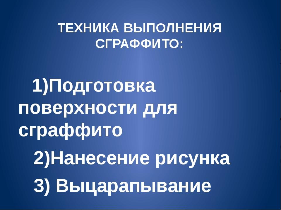 ТЕХНИКА ВЫПОЛНЕНИЯ СГРАФФИТО: 1)Подготовка поверхности для сграффито 2)Нане...