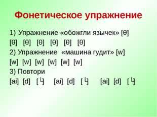 Фонетическое упражнение Упражнение «обожгли язычек» [θ] [θ] [θ] [θ] [θ] [θ] [
