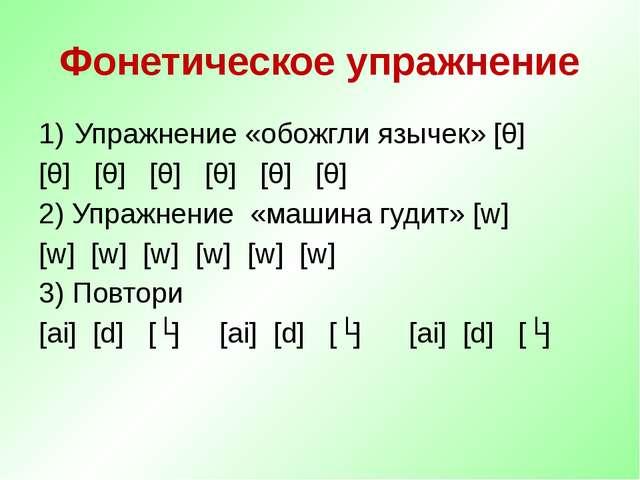 Фонетическое упражнение Упражнение «обожгли язычек» [θ] [θ] [θ] [θ] [θ] [θ] [...