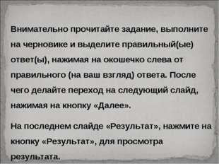 Внимательно прочитайте задание, выполните на черновике и выделите правильный(