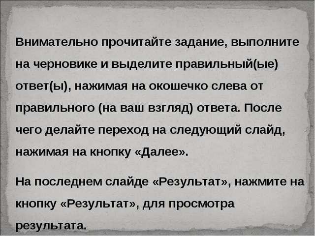 Внимательно прочитайте задание, выполните на черновике и выделите правильный(...