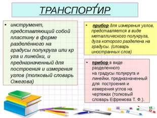 ТРАНСПОРТИР инструмент, представляющий собой пластину в форме разделённого на