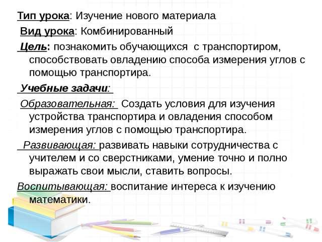 Тип урока: Изучение нового материала Вид урока: Комбинированный Цель: познако...