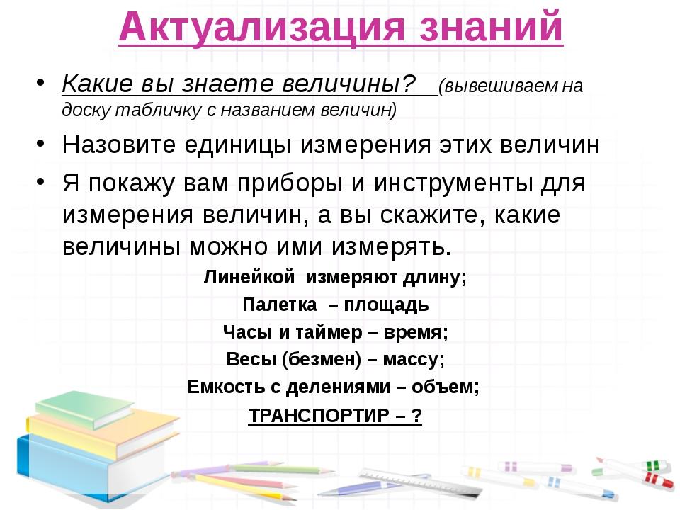 Актуализация знаний Какие вы знаете величины? (вывешиваем на доску табличку с...