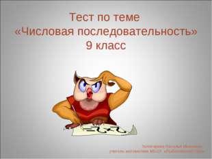 Тест по теме «Числовая последовательность» 9 класс Золотарева Наталья Ивановн