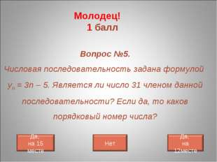 Молодец! 1 балл Вопрос №5. Числовая последовательность задана формулой уn = 3