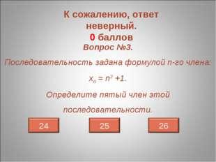 Вопрос №3. Последовательность задана формулой n-го члена: хn = n2 +1. Определ