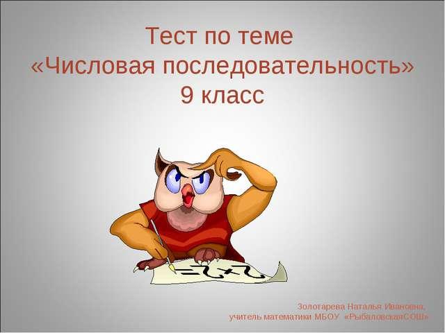 Тест по теме «Числовая последовательность» 9 класс Золотарева Наталья Ивановн...