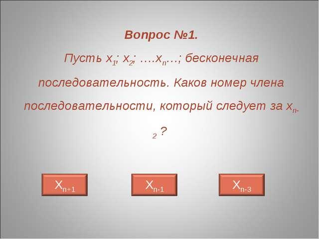 Вопрос №1. Пусть х1; х2; ….хn…; бесконечная последовательность. Каков номер ч...