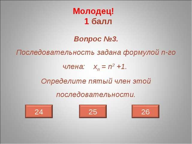 Вопрос №3. Последовательность задана формулой n-го члена: хn = n2 +1. Определ...